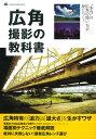 広角撮影の教科書 (学研カメラムック) [ CAPA&デジキャパ!編集部 ]