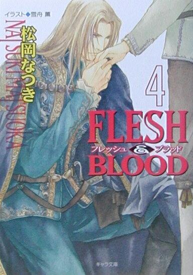 FLESH & BLOOD(4) (キャラ文庫)...の商品画像