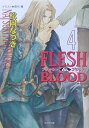 FLESH & BLOOD(4) (キャラ文庫) [ 松岡なつき ]