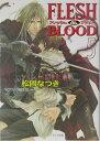 FLESH & BLOOD(5) (キャラ文庫) [ 松岡なつき ]