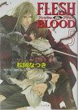 FLESH & BLOOD(5) [ 松岡なつき ]