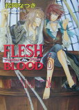 FLESH & BLOOD(6) [ 松岡なつき ]
