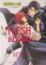 FLESH & BLOOD(8) (キャラ文庫) [ 松岡なつき ]