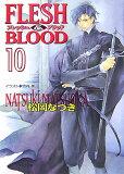FLESH & BLOOD(10) [ 松岡なつき ]
