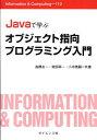 Javaで学ぶオブジェクト指向プログラミング入門 (Information & computing)