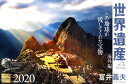 世界遺産×富井義夫[海外編]カレンダー(2020) ([カレンダー]) [ 写真工房カレンダー ]