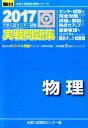 大学入試センター試験実戦問題集物理(2017) [ 全国入試模試センター ]