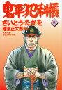 コミック 鬼平犯科帳99 [ さいとう・たかを ]