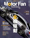 Motor Fan illustrated(Volume.125)