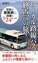 ローカル路線バス終点への旅 (新書y) [ 加藤佳一 ]