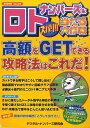 ナンバーズ&ロトズバリ!!当たる大作戦(vol.49) [ デジタル・ナンバーズ研究会 ]