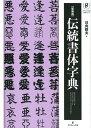 伝統書体辞典新装版 (グラフィック社の文字シリーズ) [ 日向数夫 ]