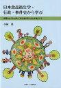 日本食品衛生学・行政・事件史から学ぶ 野菜をたくさん食べ、死亡率の高いがんを減らそう [ 小林勇(医学博士) ]