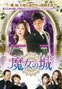 魔女の城 DVD-BOX4 [ チェ・ジョンウォン ]