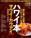 ハワイ本(マウイ・カウアイ モロカイ・ラ)最新版