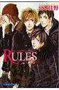 Rules(3) (キャラコミックス) [ 宮本佳野 ]