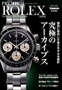 PREMIUM ROLEX ヴィンテージロレックス究極のアーカイブス (Cartop mook) [ EastCrown...