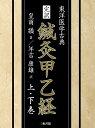 完訳 鍼灸甲乙経(上・下巻) [ 年吉 康雄 ]