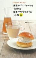 銀座のジンジャーからうまれた生姜ドリンク&カフェレシピ77