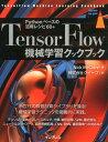 TensorFlow機械学習クックブック Pythonベース...