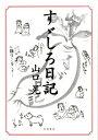 すゞしろ日記 [ 山口晃(1969生) ]