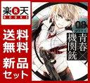 青春×機関銃 1-8巻セット [ NAOE ]