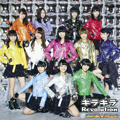 ギラギラRevolution (CD+Blu-ray) [ SUPER☆GiRLS ]