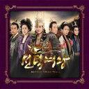 【輸入盤】 善徳女王 [ TV Soundtrack ]