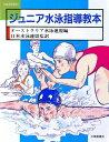 ジュニア水泳指導教本 [ オーストラリア水泳連盟 ]
