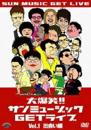 大爆笑!!サンミュージックGETライブ Vol.1 出会い編 [ <strong>小島よしお</strong> ]