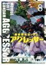 機動戦士ガンダム アグレッサー 8 (少年サンデーコミックス〔スペシャル〕) [ 万乗 大智 ]