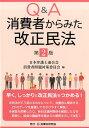 Q&A消費者からみた改正民法第2版 [ 日本弁護士連合会消費者問題対策委員会 ]