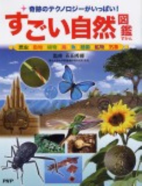 すごい自然図鑑 奇跡のテクノロジーがいっぱい! ...の商品画像