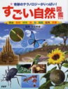 すごい自然図鑑 奇跡のテクノロジーがいっぱい! 昆虫・動物・植物・ [ 石田秀輝 ]