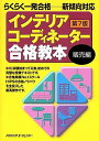 インテリアコーディネーター合格教本 第7版 販売編