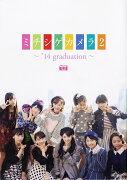 【楽天ブックス限定カバー版】モーニング娘。'14 写真集 『 ミチシゲカメラ2 -'14graduation- 』