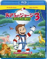 劇場版 おさるのジョージ3/ジャングルへ帰ろう【Blu-ray】