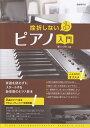 挫折しないピアノ入門 楽譜を使わずにスタートする新