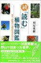 「読む」植物図鑑(続) 樹木・野草から森の生活文化まで [ 川尻秀樹 ]