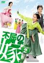 不屈の嫁 DVD-BOX2 [ シン・エラ ]