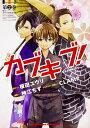 カブキブ! (2) (角川コミックス・エース) [ 神江 ち...