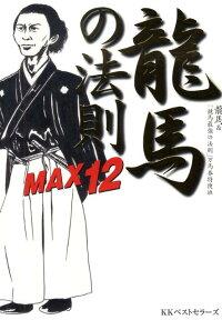 ζ�Ϥ�ˡ§max12