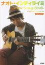 ナオト・インティライミ/ギター・ソング・ブック (オフィシャル・スコア)