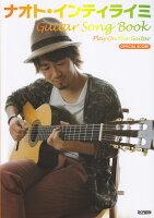 ナオト・インティライミ/ギター・ソング・ブック