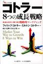 コトラー8つの成長戦略 低成長時代に勝ち残る戦略的マーケティング (碩学舎ビジネス双書) [ フィリップ・コトラー ]