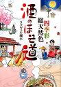 酒のほそ道四季彩総天然色 (ニチブンコミックス) [ ラズウェル細木 ]