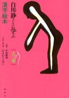 白川静さんに学ぶ漢字絵本(人の巻)