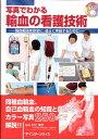 写真でわかる輸血の看護技術 輸血療法を安全に、適正に実施するために (写真でわかるシリーズ) [ 村