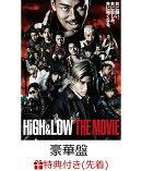 【予約】【先着特典】HiGH & LOW THE MOVIE(豪華盤)(B2ポスター付き)
