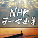 NHKテーマ曲集 ドラマ&ドキュメンタリー(2CD) [ (サウンドトラック) ]